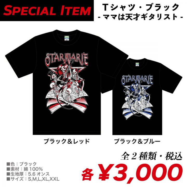 STARMARIEとのコラボTシャツ
