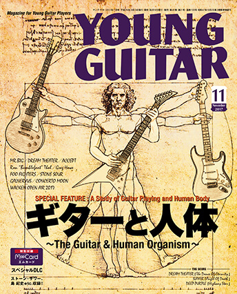 YOUNG GUITAR NOV.2017